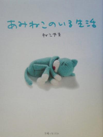 Cat_book_isbn_9784391130126