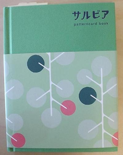 4894442299_postcards_yurio_seki