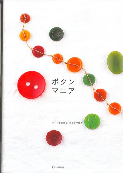 Button_book