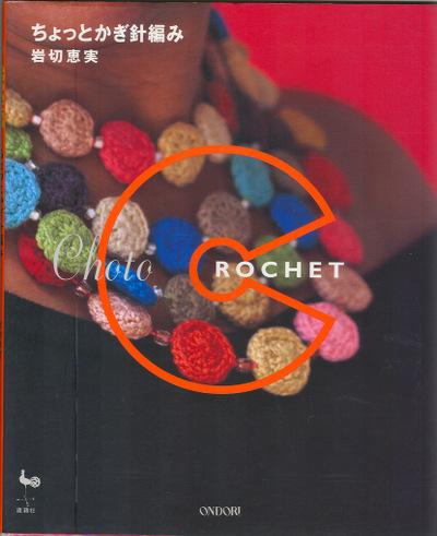 Choto_crochet_4