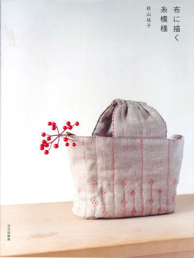 Cover_bag_isbn_4579110889