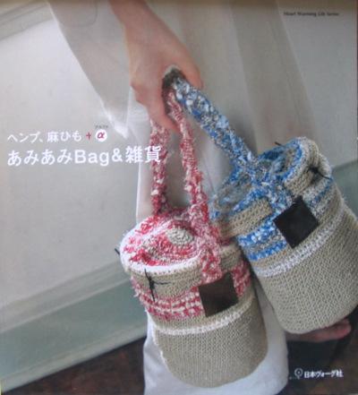 Crochet_bag_book
