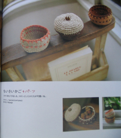 Felt_baskets_book_containers