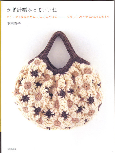 Flower_crochet_bag_book_isbn_4579111133__5