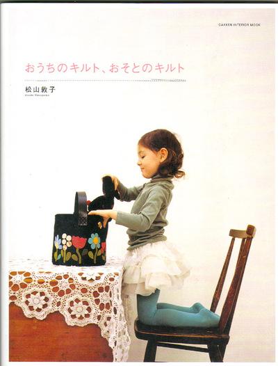 Patchwork_atsuko_matsuyama_isbn_40560428